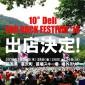 【7/23-26】FUJI ROCK FESTIVAL '15、10°deliの出店決定!