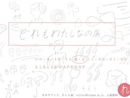 【4/10,11】オオサワミク「どれもわたしなの展」