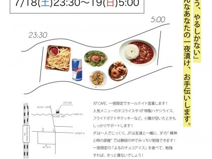 【7/18(土) 23:30~29:00】10°nightCAFE